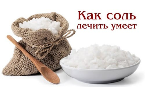 Лечение суставов солью