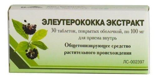 Таблетки элеутерококка показания к применению