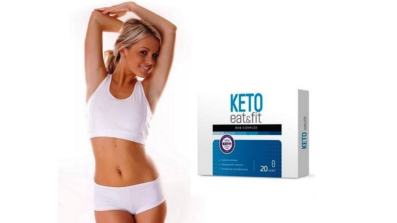 Keto Eat&Fit: лучший способ похудения на сегодняшний день