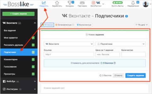 Способы накрутки подписчиков Вконтакте