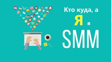С чего начать обучение SMM?