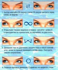 Как улучшить зрение с помощью гимнастики для глаз?